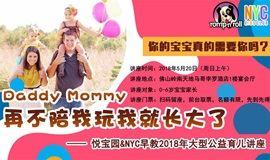 亲子早教实战专家刘米,教你如何高质量陪伴宝宝?每天守候时间怎样让爱成为习惯?