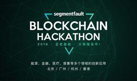 SegmentFault 区块链黑客马拉松——SegmentFault Hackathon 2018 北京
