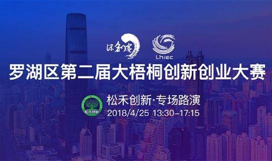 4.25 罗湖区第二届大梧桐创新创业大赛-松禾创新专场路演
