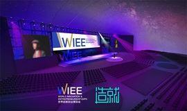 世界创新创业博览会 WIEE 2018开幕周