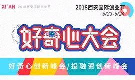 西安国际创业节——好奇心大会(峰会区)