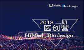 第二期HiMed-Biodesign医创营招募起航! 3天集训,半年导师伴随成长!