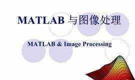 """2018 最新"""" Matlab高级编程技术与机器学习应用 """"专题培训班"""
