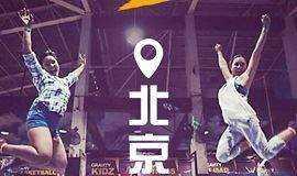 【超强】2018全北京向上蹦——#熊猫蹦#释放活力!青春来袭!