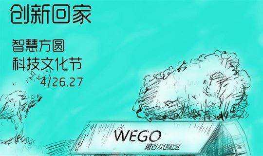创新回家   在广州创新原点,微谷为您准备了一个创新嘉年华