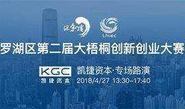 4.27 罗湖区第二届大梧桐创新创业大赛-凯捷资本专场路演