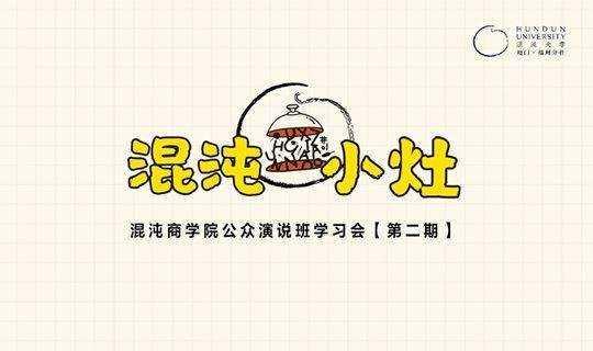 混沌小灶 混沌厦门商学院公众演说班学习会【第二期】