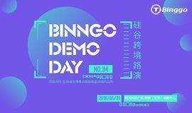 第34期 Binggo Demo Day 硅谷online跨境路演第二弹-投资人报名开启!