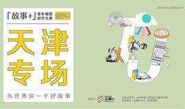 「故事+」天津专场-青年编剧创作大赛