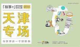 「故事+」天津专场-青年编剧创作大赛/行业对话「喜剧电影创作如何更『高级』」