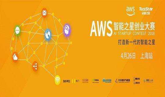 倒计时2天  4.26看AWS智能之星创业大赛上海赛区十二强对战长阳创谷