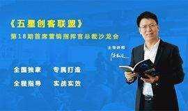 河南电视台18期《打靶营销》线下沙龙会,聚焦5A竞争模式