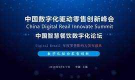 中国数字化驱动零售创新峰会暨智慧餐饮新生态论坛