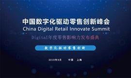 中国数字化驱动零售创新峰会