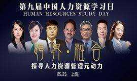 【免费抢票】第9届中国人力资源学习日(上海站)
