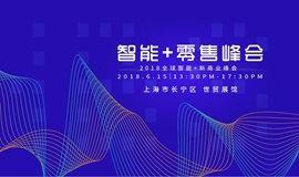 2018全球智能+新商业峰会——智能+零售峰会