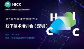 第四届中国硬件创新大赛-线下培训会(深圳)