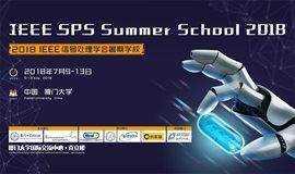 2018 IEEE SPS暑期学校