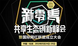 新零售共享生态创新峰会暨国际网红联盟成立大会