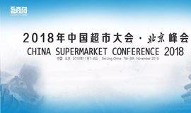 第二届中国超市大会
