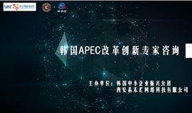 韩国APEC改革创新专家咨询 征集公告