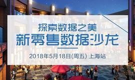 探索数据之美   新零售数据沙龙 ·5月18日上海站沙龙
