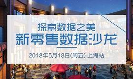 探索数据之美 | 新零售数据沙龙 ·5月18日上海站沙龙