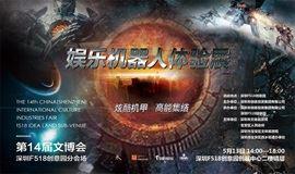 """文博会·活动丨""""娱乐机器人体验展""""炫酷对抗,由你亲自操控机甲!"""