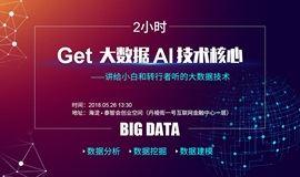 2小时get AI大数据技术核心 ——讲给小白和转行者听的大数据技术