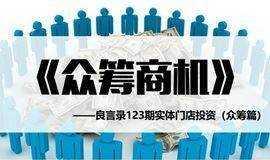 【良言录123期】实体门店投资推荐(众筹篇)