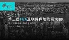 2018第三届FEA互联网保险发展大会