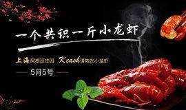Kcash全球粉丝见面会第二站——Kcash请侬吃上海小龙虾!