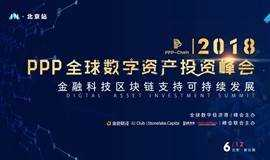 PPP全球数字资产投资峰会-中国区北京首站之金融科技区块链支持可持续发展