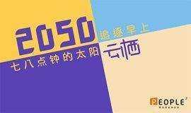 2050 大会,杭州云栖小镇,让世界各地的年青人因科技而团聚
