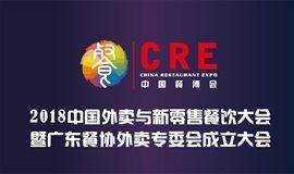 2018中国外卖与新零售餐饮大会暨广东餐协外卖专委会成立大会