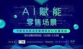 AI赋能零售场景:中欧校友移动互联网协会AI主题活动