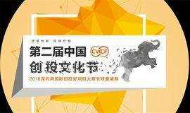 第二届中国创投文化节暨创投决—  2018深圳湾国际创投好项目大赛全球邀请赛