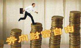 一场能让您学懂会计和投资,又能转变财富思维的现金流桌游聚会,您还不来吗?