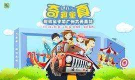 2018年六一去哪儿?斑马亲子节广州六元素站报名开启!