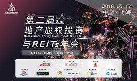 第二届地产股权投资与REITs年会