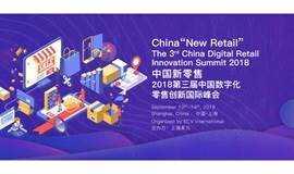 2018第三届中国数字化零售创新国际峰会