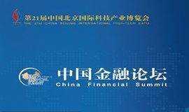 2018中国金融论坛