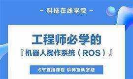工程师必学的机器人操作系统(ROS)课程