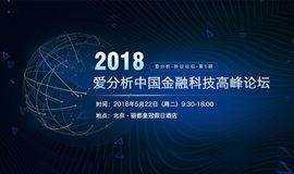 群雄逐鹿金融科技,2018将见证哪些新趋势?| 析议论坛
