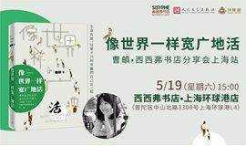 【西西弗书店 · 上海】曹頔《像世界一样宽广地活》新书分享会