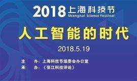 2018 上海科技节——预见未来·人工智能的时代