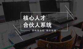 2018年5月25日《 核心人才 · 合伙人系统》主题沙龙(深圳)