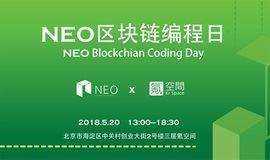 NEO区块链编程日-北京