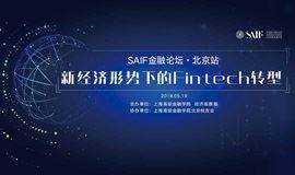 "SAIF金融论坛·北京站——""新经济形势下的Fintech转型"""