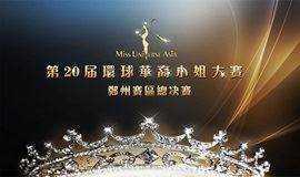 MISS UNIVERSE ASIA 汇聚全球魅力传播时尚态度 环球华裔小姐郑州赛区新闻发布会